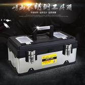 週年慶優惠-工具箱 不銹鋼五金工具箱盒塑料多功能手提式收納箱家用美甲車載