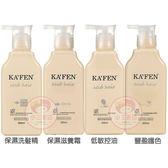 KAFEN卡氛acid hair亞希朵 酸蛋白低敏控油/豐盈護色/保濕洗髮精/滋養霜(300ml)【小三美日】