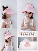 兒童帽 兒童空頂帽韓版時尚防曬帽子女夏季出游寶寶太陽帽防紫外線遮陽帽 晶彩