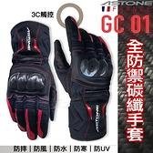 法國 ASTONE GC01 黑紅 全防禦碳纖手套 防水 防寒 防風 防摔 碳纖護具 23番 超高機能性 機車手套