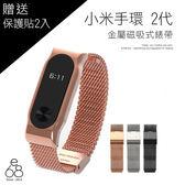 贈保護貼 磁吸式 小米手環 2 2代 金屬錶帶 金屬 磁吸式 替換帶 二代 運動手環 金屬腕帶 智能手環