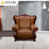 ASSARI-法式威旺單人座半牛皮獨立筒沙發