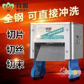 切片機切肉機商用電動不銹鋼切絲切片小型絞碎全自動切肉片(220V)XW