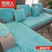 南極人毛絨沙發墊簡約現代坐墊通用全包萬能法蘭絨沙發套巾罩冬季