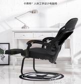 電腦椅電腦椅電競椅家用弓形座椅宿舍椅子舒適久坐轉椅可躺辦公椅YXS 【快速出貨】