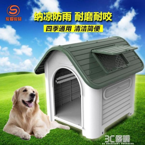 戶外防水防曬狗屋 中型犬哈士奇邊牧可拆洗室外防雨保暖塑料狗窩 3C優購igo