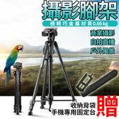【JR創意生活】專業級 輕鋁合金三腳架 0.92KG 相機腳架 手機支架 送手機專用固定台+收納背袋