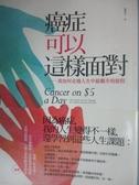 【書寶二手書T5/醫療_KLD】癌症就這樣面對_劉雅詩, 羅伯‧薛莫