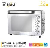 【佳麗寶】-(Whirlpool 惠而浦) 32公升電烤箱【WTOM321S】