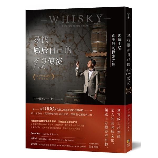 尋找屬於自己的12使徒(經典新版):因威士忌而美好的探索之旅