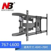 【NB】767-L600/45-70吋手臂式液晶電視壁掛架