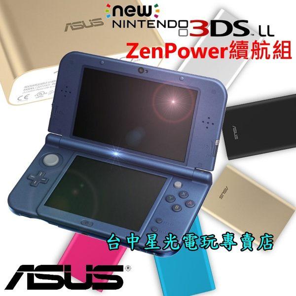 【NEW N3DS LL主機 ZenPower續航組】主機+ASUS行動電源+保護貼+充電線【台中星光電玩】