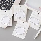 文具 創意對話方塊便利貼 約8.7x11.5cm 貼紙 筆記 紀錄 小便條 小紙條 書籤 標籤 【PMG219】123ok