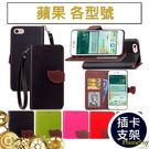 蘋果 IPhone7 6 6s 4.7吋 Plus 5.5吋 SE 5S Touch6 葉子系列 皮套 磁扣 插卡 支架