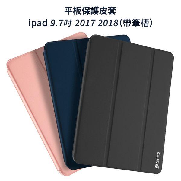 iPad 2017 2018 9.7吋 平板皮套 插卡 支架 磁吸 商務 插卡 保護套 防滑防摔 帶筆槽 DUX DUCIS