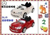 幼之圓*親親~正原廠授權Benz 賓士SLR雙驅動雙馬達超跑電動車/遙控童車 兒童可乘坐電動車