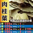 S1C081【肉桂葉▪香葉】►均價(16...