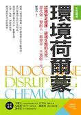 (二手書)環境荷爾蒙:認識偷走健康.破壞生態的元兇:塑化劑、雙酚A、戴奧辛、壬基酚..