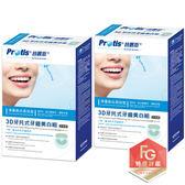 全新包裝-Protis普麗斯3D牙托式牙齒美白進階組(深層長效7-9天)2組