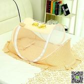 兒童蚊帳 純棉嬰兒蚊帳罩可折疊免安裝嬰兒床bb寶寶蒙古包帶支架有底蚊帳 JD 【小天使】