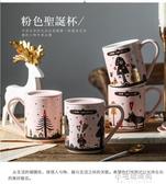 聖誕杯 圣誕節咖啡杯子陶瓷馬克杯帶勺情侶水杯創意個性潮流可愛 交換禮物