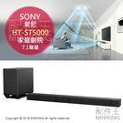 【配件王】日本代購 SONY HT-ST5000 家庭劇院組 杜比全景聲 7.1聲道