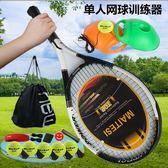 固定網球訓練器單人網球帶繩帶線回彈套裝初學者自練線球單打健身(14件套)