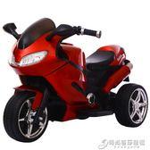 兒童電動摩托車三輪車大號玩具車可坐人寶寶電瓶男女小孩遙控童車igo 時尚芭莎