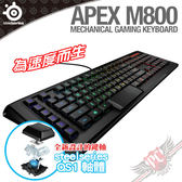 [ PC PARTY ]  賽睿 Steelseries M800 APEX RGB 機械式鍵盤 送SS 小型戰術包