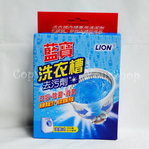 【YourShop】藍寶洗衣槽去污劑(300g)三盒 ~洗衣機內槽專用 不鏽鋼 塑膠內槽皆可用~