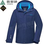 Atunas歐都納 A1GT1906M_深藍 男GTX單件式保暖外套 Gore-Tex防風夾克/防水機能長大衣/刷毛風衣