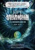 (二手書)EFT情緒療癒:10分鐘情緒排毒敲打操