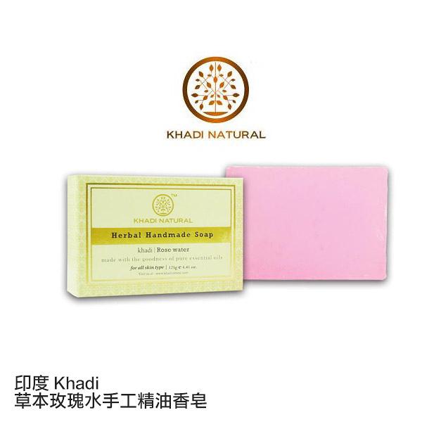印度 Khadi 草本玫瑰水手工精油香皂 125g 美肌皂 肥皂【小紅帽美妝】