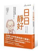 (二手書)日日靜好:90歲精神科醫師教你恬淡慢活的幸福人生