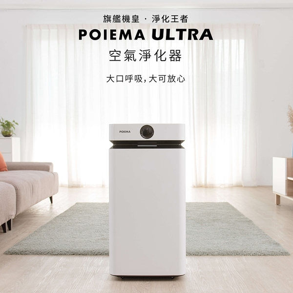 POIEMA ULTRA 空氣清淨機 SGT1000S 適用坪數30坪 大坪數清淨機 零耗材