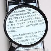 手持式130mm超大鏡面放大鏡閱讀老人看報閱讀放大鏡高清輕便  夢想生活家