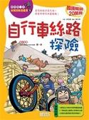 (二手書)自行車絲路探險