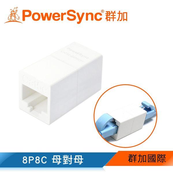 群加 Powersync Cat 5e RJ45 網路線中間接頭/延長接線盒 (CAT5E-G8P8CFF)