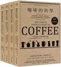 咖啡科學教室(全套合輯紀念版):《咖啡的科學》+《咖啡香味的科學》+《咖啡的...