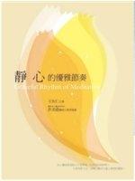 二手書博民逛書店 《靜心的優雅節奏》 R2Y ISBN:9866436268│王怡仁