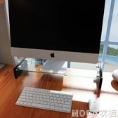顯示器增高架 玻璃鍵盤架筆記本底座支架 桌面收納置物架 電腦架YYJ  MOON衣櫥