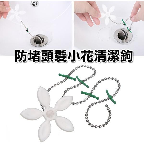 防堵頭髮清潔鉤小花造型  下水道毛髮清理器疏通器 (購潮8)