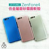 霧面質感 軟殼 ASUS ZenFone4 ZE554KL Z01KD 手機殼 金屬感 矽膠保護套 經典