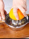 手動榨汁機橙子榨汁器擠橙汁壓檸檬汁器 304不銹鋼檸檬夾神器手壓   電購3C