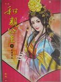 【書寶二手書T6/言情小說_HSX】和親公主(参)-冒牌貴妃_鮮橙