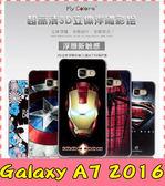 【萌萌噠】三星 Galaxy A7 2016版 A710 卡通浮雕保護套 彩繪塗鴉 3D風景 立體超薄0.3mm 矽膠套 手機殼