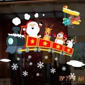聖誕節靜電貼櫥窗貼玻璃窗花靜電無痕窗戶裝飾貼紙【倪醬小鋪】