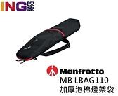 【24期0利率】Manfrotto 三燈組燈架袋 MB LBAG110 正成公司貨