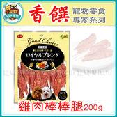 *~寵物FUN城市~*香饌寵物零食專家系列-雞肉棒棒腿200g (狗零食,犬用點心)