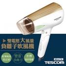 促銷【日本TESCOM】雙電壓大風量負離子吹風機 BID42TW